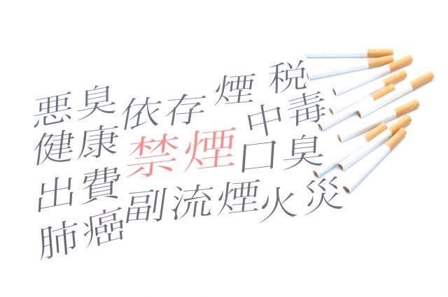 喫煙のデメリット
