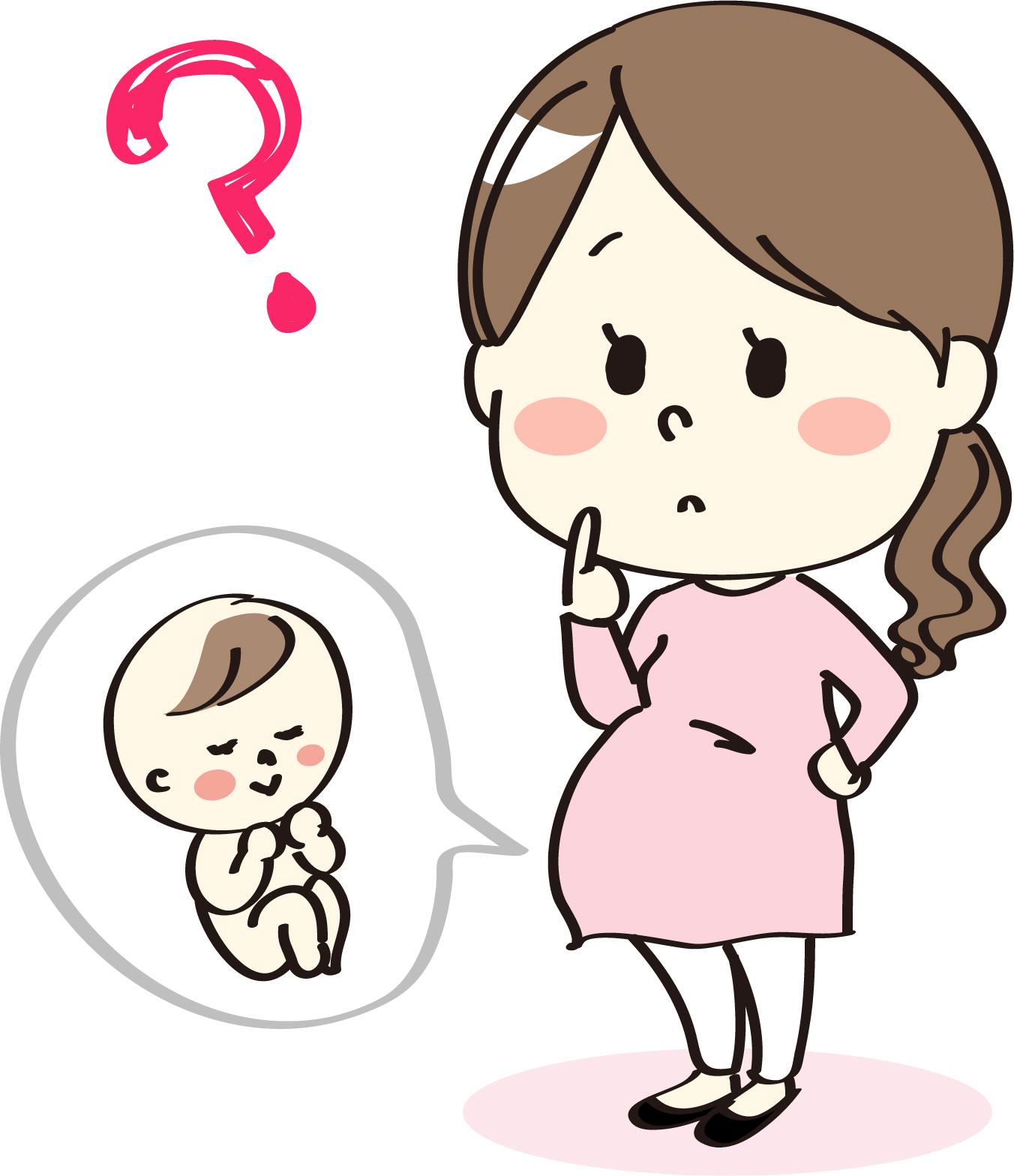 イラスト 妊婦 疑問