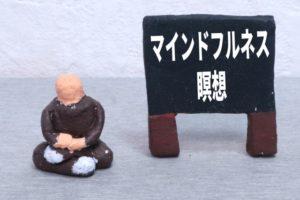 マインドフルネス瞑想のイメージ