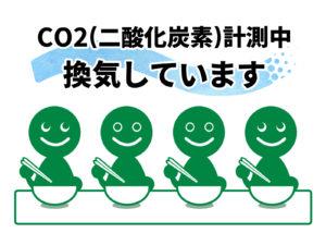 CO2 換気 イラスト